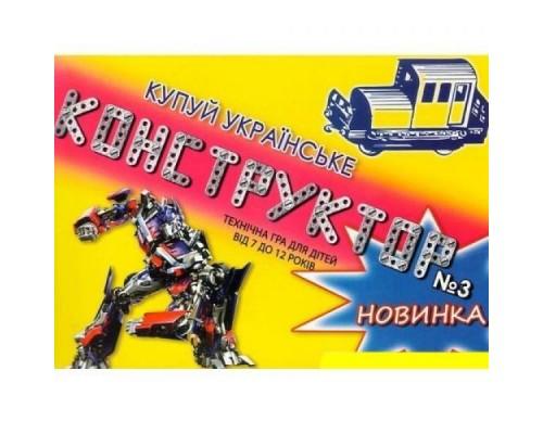 Конструктор металлический № 3