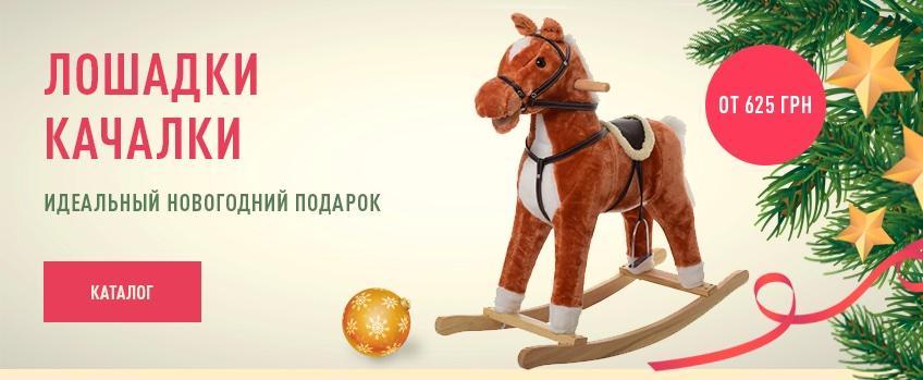 Лошадки качалки
