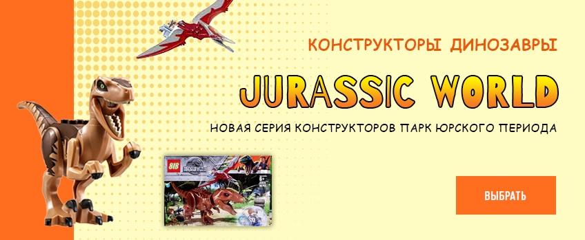 Конструкторы Динозавры