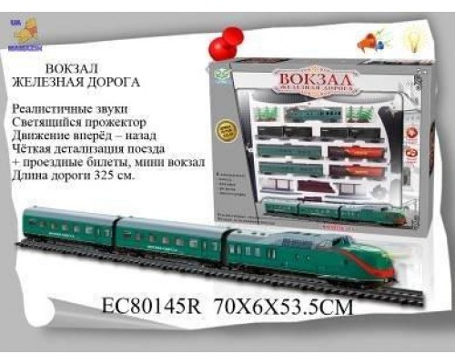 Железная дорога Вокзал EC80145R