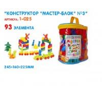 Конструктор Мастер-блок №3 1-025 Masterplay