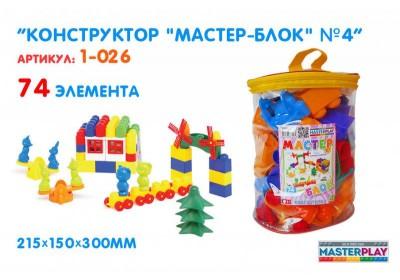 Конструктор Мастер-блок №4 1-026 Masterplay