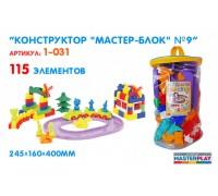 Конструктор Мастер-блок №9 1-031 Masterplay