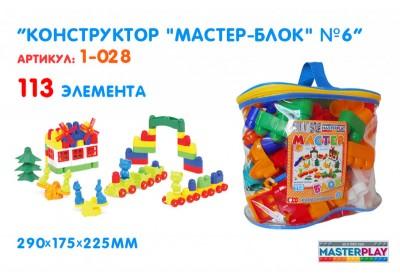 Конструктор Мастер-блок №6 1-028 Masterplay