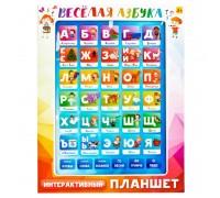 Планшет обучающий Веселая азбука W-006