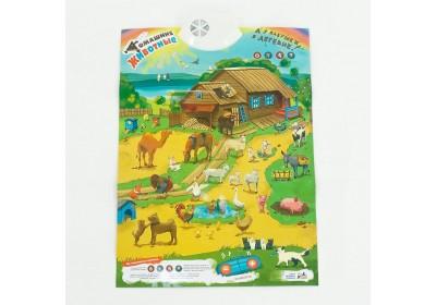 Обучающий плакат Домашние животные 7302