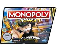Настольная игра Hasbro Монополия Гонка E7033