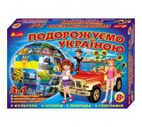 Настольная игра 3 в 1 Путешествуем по Украине Ranok Creative 12120011