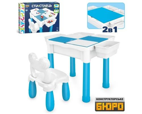 Комплект детский столик со стульчиком для конструктора KB180
