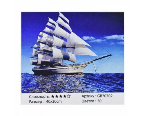 Алмазная мозаика GB70702 Парусник в море